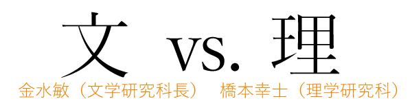 金水敏教授(文学研究科長) vs. 橋本幸士教授(理学研究科)