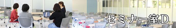 セミナー室D