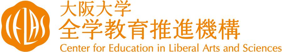 大阪大学全学教育推進機構