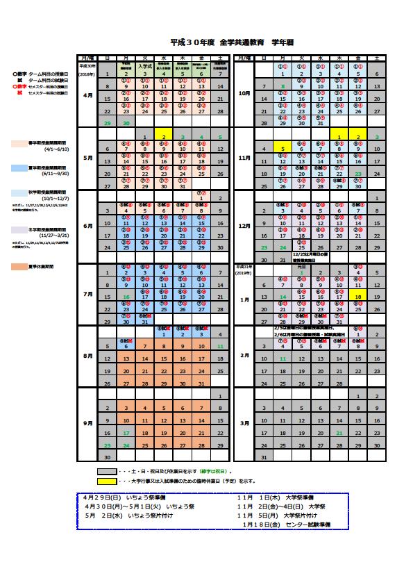 2018年 授業カレンダー