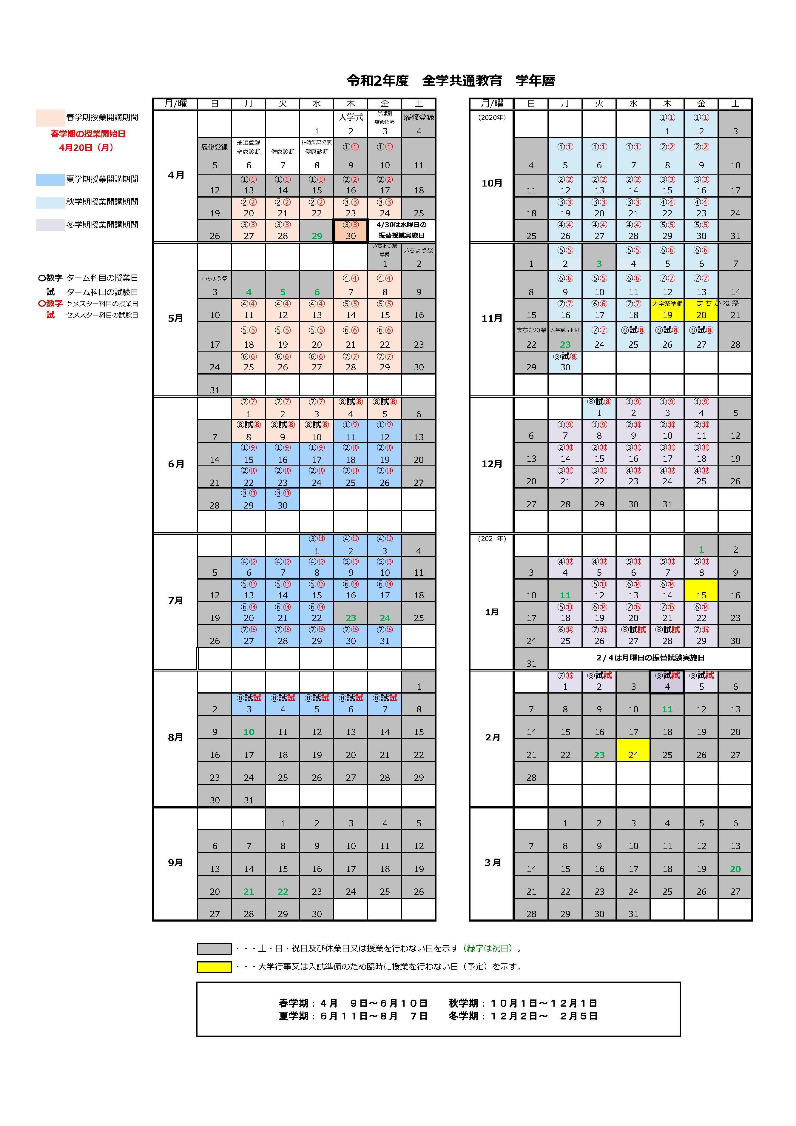 2020年 授業カレンダー