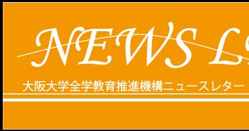 ニュースレター 題字