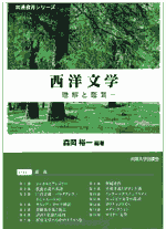 共通教育シリーズ 西洋文学