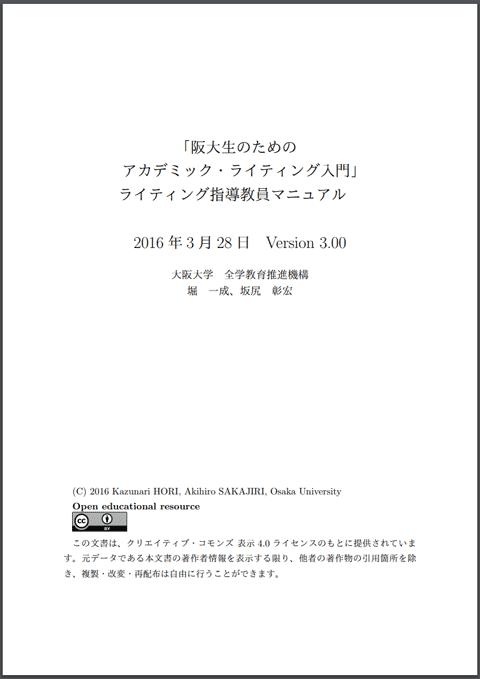 「阪大生のためのアカデミック・ライティング入門」ライティング指導教員マニュアル 表紙