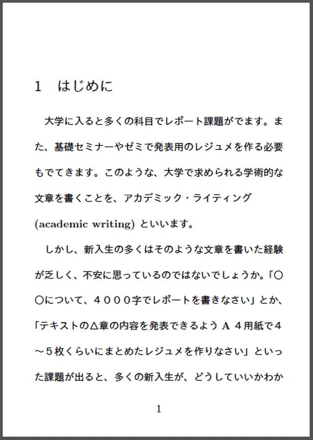 pdf 拡大 文字 潰れる