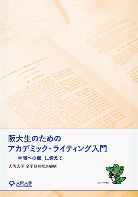 阪大生のためのアカデミック・ライティング入門 表紙